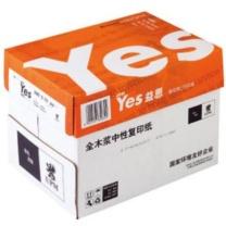 益思 YES 打印纸 A4 80g  5包装 橙色包装