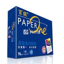 百旺 PAPER One 复印纸 蓝色包装 A3 70g  500张/包 5包/箱 (整箱订购)