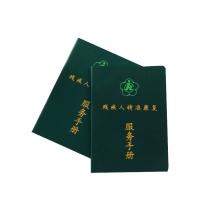 国产 定制服务手册 12*17cm (墨绿)