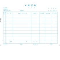 国产 定制记账凭证,241-1联-8英寸(241*203),80克双胶,单蓝印刷,1200份/箱,5箱起订(DZ)  中远洋链接