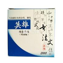 英雄 HERO 普通墨水 203 50ml/瓶 (蓝色) 10瓶/盒