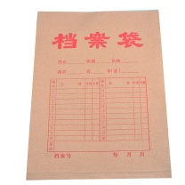 晨光 M&G 牛皮纸档案袋 ZB-18/APYRA13L A4 180G  50个/包 (大包装)新旧款替换