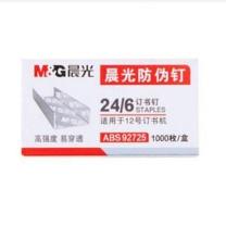 晨光 M&G 订书钉 ABS92725