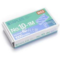 美克司 MAX 10#订书针 NO.10-1M (统一版)  1000枚/盒 20盒/包 MS90134(中包装)