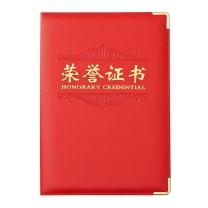 晨光 M&G 尊爵PU 荣誉证书 ASC99312 12K