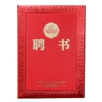 晨光 M&G 尊贵特种纸聘书 ASC99319 12K