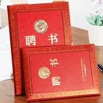 晨光 M&G 尊贵特种纸聘书 ASC99318 8K (红色)