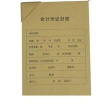 金蝶 kingdee 会计凭证封面含包角 RM07B-S 竖版A4 212*299mm  25套/包 4包/箱