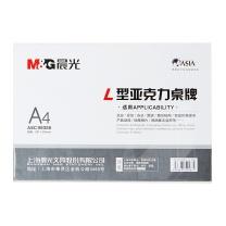 晨光 M&G 商务L型横式会议桌牌 ASC99356 A4