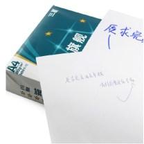 旗舰 FLAGSHIP 复印纸 三星蓝旗舰 A4/80G (白色)