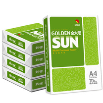 金太阳 复印纸 A4 70g (白色) 500页/包 8包/箱