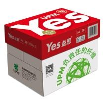 (红)益思 UPM Yes red 高白多功能复印纸 A4 70g  500张/包 5包/箱