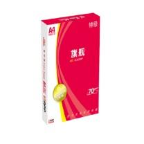 金旗舰 Gold FLAGSHIP 复印纸 A4 70g 500张/包 5包/箱  特级红色外包装