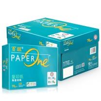 百旺 PAPER One 复印纸 绿色包装 A3 70g  500张/包 5包/箱