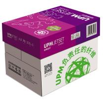 经典佳印 UPM Jetset Classic 复印纸 A3 70g  500张/包 5包/箱