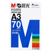 晨光 M&G 复印纸 APYVR960 A3 70g 500张/包  4包/箱 蓝晨光