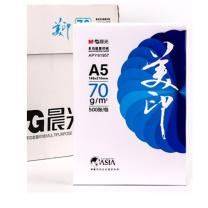 晨光 M&G 蓝晨光复印纸 A5,70g,500张/包 (白色) 500张/包