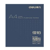 得力 deli 复印纸 佳铂 500张/包 (白色)