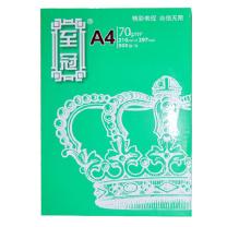 至冠 复印纸 A4 70g 500张/包 浅绿色包装 单包装