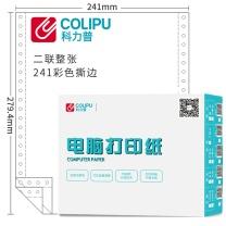 科力普 COLIPU 电脑打印纸 241-2 80列 无等分 2联 带压线 (白色) 1200页/箱