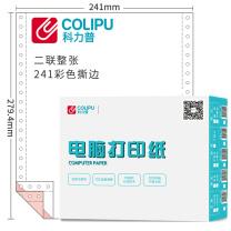 科力普 COLIPU 电脑打印纸 241-2 80列 无等分 2联 带压线 (彩色) 1000页/箱