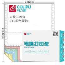 科力普 COLIPU 电脑打印纸 241-5 80列 二等分 5联 带压线 (彩色) 1000页/箱