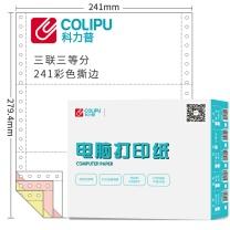 科力普 COLIPU 电脑打印纸 241-3 80列 三等分 3联 带压线 (彩色) 1000页/箱
