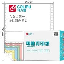 科力普 COLIPU 电脑打印纸 241-6 80列 二等分 6联 带压线 (彩色) 1000页/箱