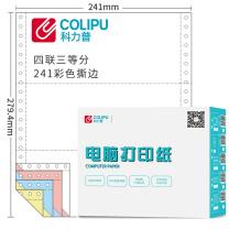 科力普 COLIPU 电脑打印纸 241-4 80列 三等分 4联 带压线 (彩色) 1000页/箱