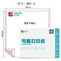 科力普 COLIPU 电脑打印纸 381-2 132列 无等分 2联 无压线 (白色) 1000页/箱 (10箱起订,定制商品非质量问题不退换)