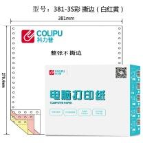 科力普 COLIPU 电脑打印纸 381-3 132列 无等分 3联 无压线 (白色) 1000页/箱 (10箱起订,定制商品非质量问题不退换)