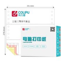 科力普 COLIPU 电脑打印纸 381-3 132列 三等分 3联 无压线 (彩色) 1000页/箱 (10箱起订,定制商品非质量问题不退换)