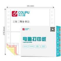 科力普 COLIPU 电脑打印纸 381-3 132列 二等分 3联 带压线 (彩色) 1000页/箱 (10箱起订,定制商品非质量问题不退换)