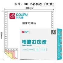 科力普 COLIPU 电脑打印纸 381-3 132列 无等分 3联 带压线 (白色) 1000页/箱 (10箱起订,定制商品非质量问题不退换)