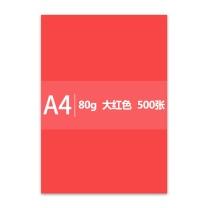 传美 TRANSMATE 彩色复印纸(国产原纸) A4 80g (深红色) 500张/包