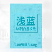 国产 皮纹纸 A4 160g (浅蓝) 100张/包