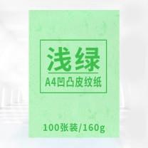 国产 皮纹纸 A4 160g (浅绿) 100张/包