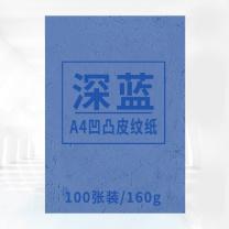 国产 皮纹纸 A4 160g (深蓝) 100张/包