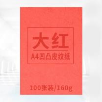 国产 皮纹纸 A4 160g (大红) 100张/包