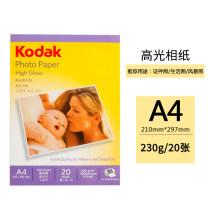 柯达 Kodak 高光相片纸 A4 230g  20张/包