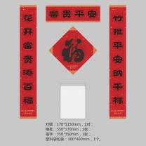 华光 春联塑料袋简装 铜版纸 30*40m