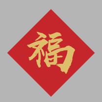 华光 福字 铜版纸 35*35cm