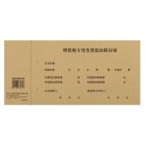 西玛 Simaa 增值税发票专用票抵扣联封面 192-20 25套/包  封面+封底 牛皮纸装订