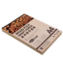 元浩 yuanhao 牛皮纸 A4 180g  100张/包