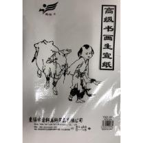 航云 书画生宣纸 8K 30张/包  1包装