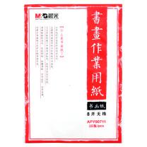 晨光 M&G 书画纸/绘图纸 APY90711 8开  35张/包