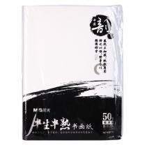晨光 M&G 书画纸/绘图纸 APY90761 四尺四开  50张/包