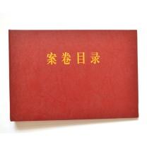 红色案卷目录夹