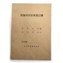 档案利用效果登记簿