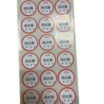 """欣欣 """"消炎膏""""标签贴 直径3CM (白底黑字) 24枚/张"""